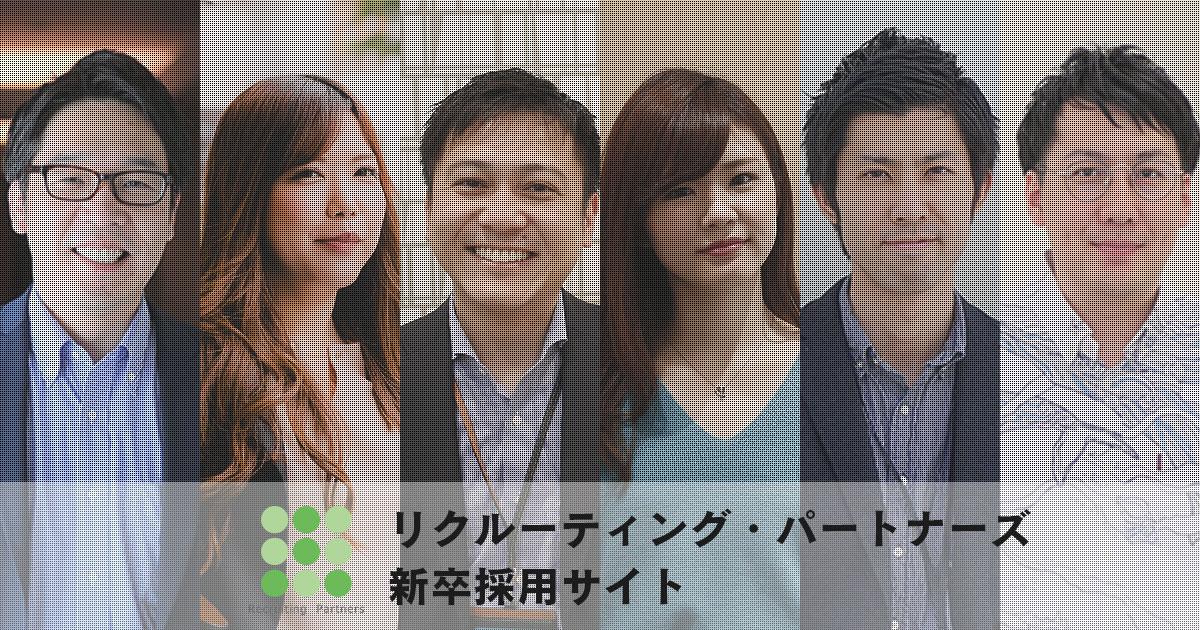 リクルーティング・パートナーズ新卒採用サイト